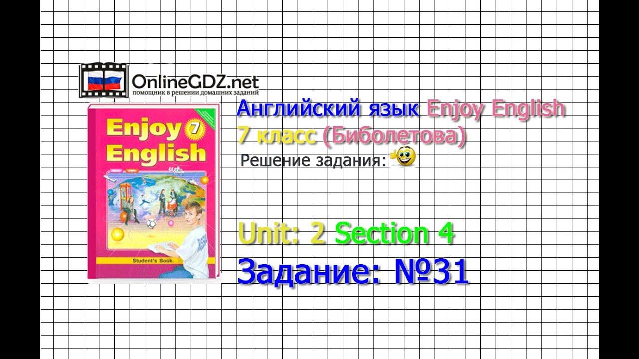 Дз по английскому языку 11 класс автор биболетова упражнение 51 unit 2 sertion
