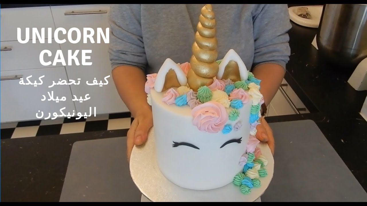 Fondant Unicorn Birthday Cake Tutorial كيف تحضر كيكة عيد ميلاد اليونيكورن Youtube Cake Cake Decorating Tips Unicorn Cake