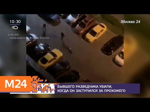 Бывшего спецназовца убили, когда он заступился за прохожих - Москва 24