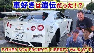 頑張るオヤジたちにエールを!父と息子の共同作業で超カッコイイリバティーウォーク GT-R R35に感動!Father Son Project Liberty Walk GT-R スティーブ的視点