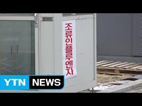 """""""올림픽 개최지 AI 막아라""""...강원도 초강수 방역 / YTN"""