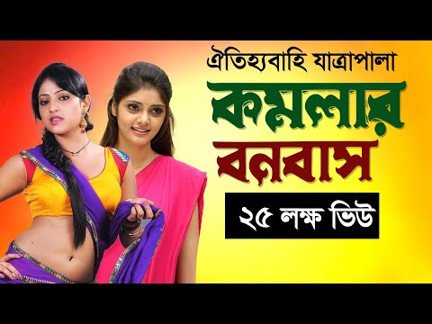 New Jatra Pala | Komolar Bonobash |...