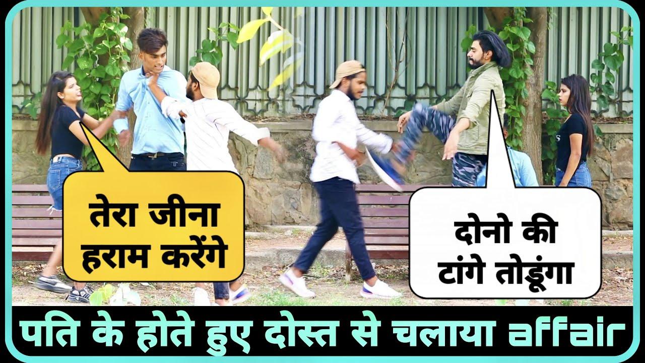 पत्नी का चक्कर पति के दोस्त के साथ ( Gone Wrong )  €xpose By Jay Bhai || Desi Tora