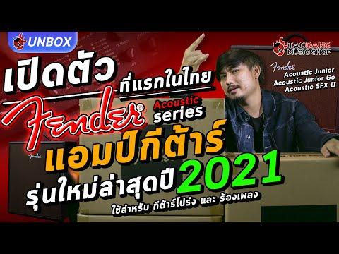 Unbox🔥 Fender Acoustic Series 2021 ที่แรกในไทย ตู้แอมป์ที่ร้องเล่นจบครบในตัวเดียว Junior : Go : Sfx2