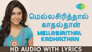 Mella Sirithal Song With Lyrics | Aadhalal Kadhal Seiveer | Yuvan Shankar Raja | Tamil | HD Song