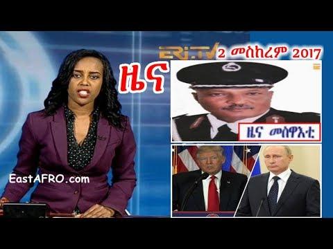 Eritrean News ( September 2, 2017) |  Eritrea ERi-TV