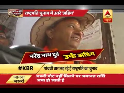 Kaun Banega Rashtrapati: Meet the most unique candidate of Presidential election