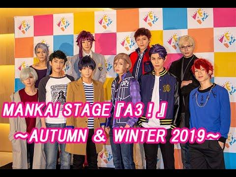 MANKAI STAGE『A3!』~AUTUMN & WINTER 2019~ 囲み取材/ねとらぼエンタ