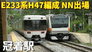 【E233系H47編成 NN出場】~冠着駅で383系と交換~