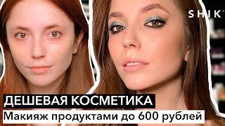 Макияж продуктами до 600 рублей Дешевая косметика SHIK