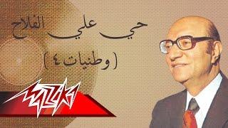 Hay Ala El Falah - Mohamed Abd El Wahab حي علي الفلاح - محمد عبد الوهاب