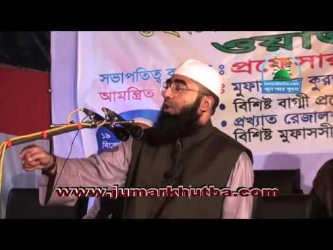 98 Bangla Waj La ilaha illallah by Shah Waliullah