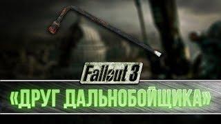 Fallout 3 - Уникальная монтировка Друг дальнобойщика