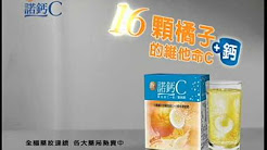 諾鈣C,16顆的橘子維他命C+鈣,天涼不著涼.wmv