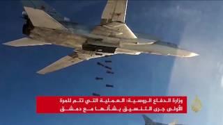 عملية روسية تركية مشتركة ضد تنظيم الدولة