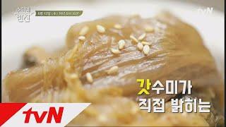 한끼줍쇼 들고 갔던, 갓수미 ′묵은지′ 비법 개봉박두! 수미네 반찬 2화