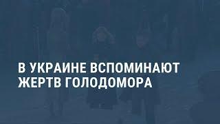 «Не сможем простить» — День памяти жертв голодомора в Украине. Выпуск новостей / Видео
