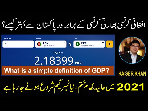 Afghani Currency Indian Currency Kay Equal Or Pakistan Say Bahtar Kesy Hay ? By Kaiser Khan