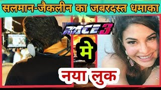 Race 3 Romantic Song Shooting Leak at Thailand   Salman Khan, Jacqueline Fernandez