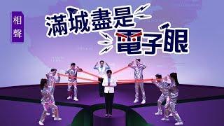 基督教會綜藝節目《滿城盡是電子眼》【相聲2018】