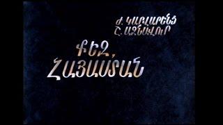 """""""Քեզ ՀԱՅԱՍՏԱՆ """" 1990թ ռեժ. Ռոբերտ Սահակյանց"""