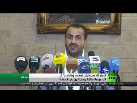 أنصار الله يعلنون استهداف مطار نجران في السعودية  - نشر قبل 3 ساعة
