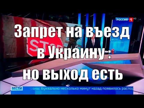 Запрет на въезд в Украину россиянам от 16 до 60 лет