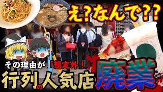 【ゆっくり解説】行列が原因で潰れた人気店...その意味がヤバすぎた!?