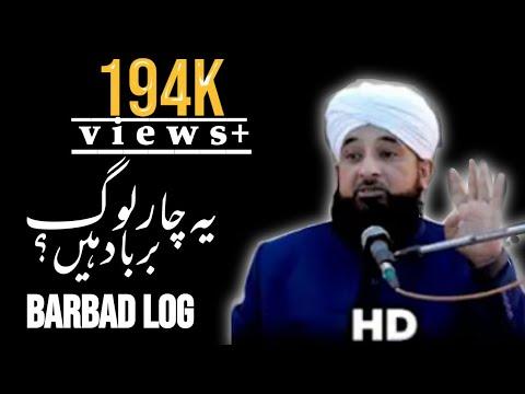ye 4 Log barbad ha   very imotional?and importent bayan by raza saqib mustafai  hussain production
