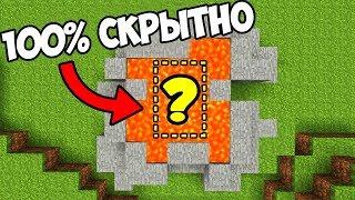 Майнкрафт: Как построить Секретный ДОМ ПОД ЛАВОЙ / Скрытый Троллинг База бункер Minecraft Туториал