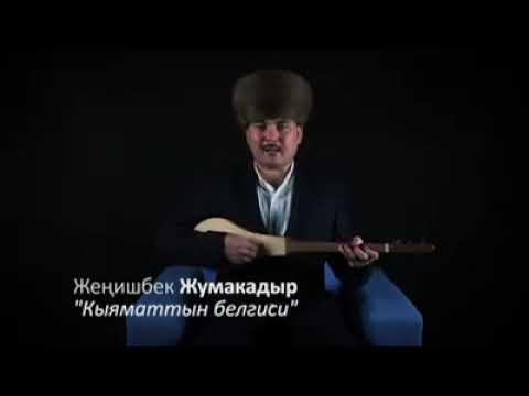 Женишбек Жумакадыр. Кыяматтын белгиси.
