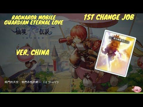 Ragnarok Mobile: Guardian Of Eternal Love (CN) Change The First Job