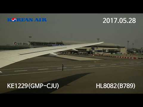 대한항공 보잉 787-9 드림라이너 김포-제주 비행영상