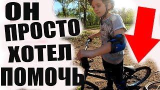 Он Хотел ПОМОЧЬ Новичку на BMX и Пострадал…