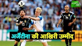 #FIFA2018: Last hope for Argentina | Sports Tak