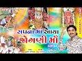 JIGNESH KAVIRAJ - Sapnama Aaya Jognimaa   Navratri 2017 Special   Latest Gujarati DJ Garba 2017
