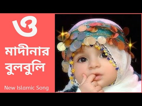 O Madinar Bulbuli Tomar Namer Ful Tuli   Bangla Islamic Song   Gojol 2018   New Bangla Gojol