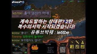 [스틱] 최고비매너 부모욕하는쓰레기 도발러참교육2탄 복수시작 상대부들부들~ 헌터 스타 팀플 StarCraft Hunter TeamPlay