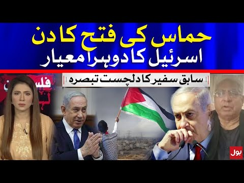 Hamas Welcomes Ceasefire - Dual Standards of Joe Biden