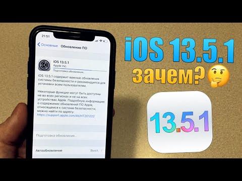 iOS 13.5.1 обновление! Что нового iOS 13.5.1? Полный обзор iOS 13.5.1 СКОРОСТЬ (фикс безопасности)