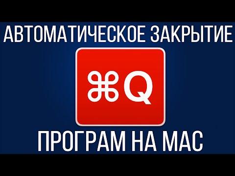 Автоматическое закрытие програм на Mac. Обзор приложения Quitter