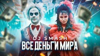 DJ SMASH - ВСЕ ДЕНЬГИ МИРА (Премьера клипа 2020)