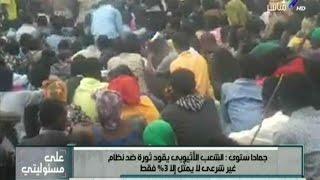 مفاجأة بالفيديو.. المعارضة الإثيوبية تطالب السيسي بالتدخل لدعم ثورتهم على النظام
