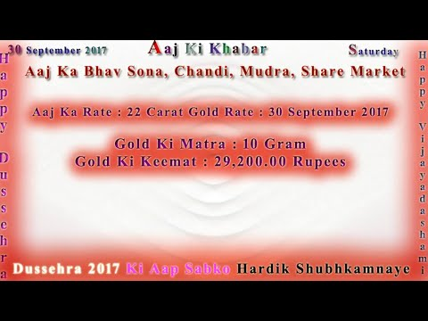 Aaj Ka Rate Gold, Silver, Currency, Share Market 30 September 2017 India Market News in Hindi