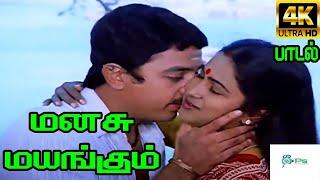மனசு மயங்கும் மௌனகீதம் | Manasu Mayangum |Love Melody Duet H D Video Song