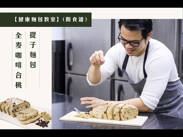 【健康麵包教室】暖男總廚的堅持!不買「街包」只為守護家人健康(附食譜)