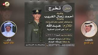 شيلة حفل تخرج الملازم عبدالله الغريب | كلمات بدر المدعج | اداء خالد الشليه