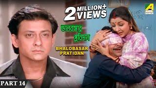 Repeat youtube video Bhalobasar Pratidan - Bengali Movie - 14/17