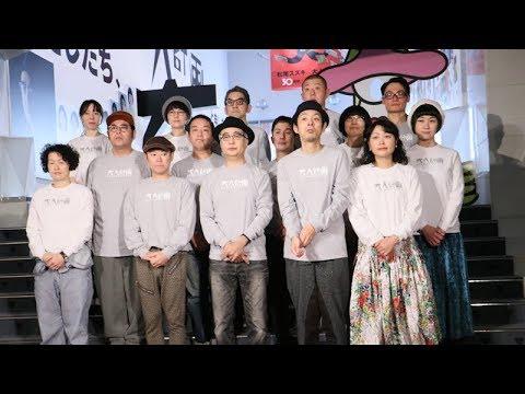 松尾スズキ+大人計画30周年記念イベント 『30祭(SANJUSSAI)』が、青山スパイラルホール(2018年12月18日~30日)にて開幕いたしました。 オープ...