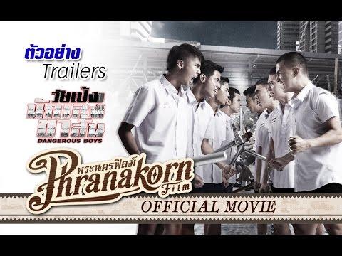 วัยเป้งง นักเลงขาสั้น ตัวอย่าง - DANGEROUS BOYS Trailers (Official Phranakornfilm)